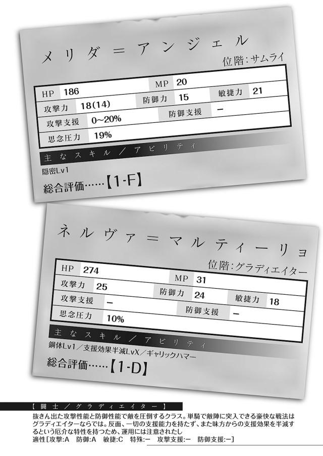 アサシンズプライド_P001_扉.indd