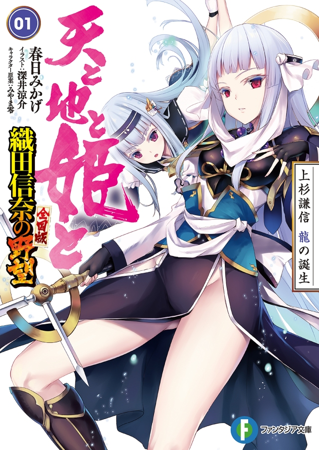 tentochito_01_cover_cs5_ol_re_re
